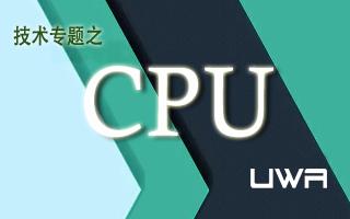 性能优化,永无止境---CPU篇