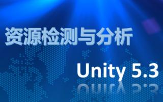 UWA资源检测与分析支持Unity 5.3!
