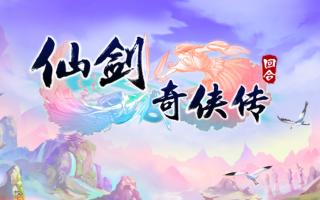 《仙剑奇侠传3D回合》性能精讲