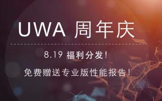 UWA周年庆,福利分发,免费赠送专业版性能报告!