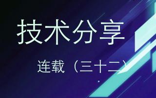 技术分享连载(三十二)