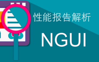 如何读懂UWA性能报告?—NGUI篇