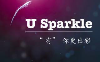 报名| U Sparkle 开发者计划招募中!