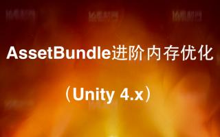 技巧 | AssetBundle进阶内存优化(Unity 4.x)