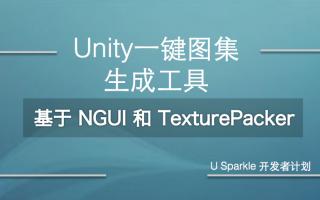 Unity一键图集生成工具,附源码 (基于NGUI和TexturePacker)