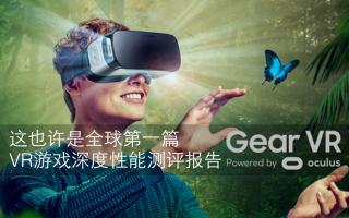 这也许是,全球第一篇VR游戏的深度性能测评报告