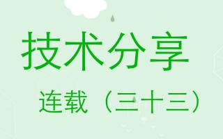 技术分享连载(三十三)