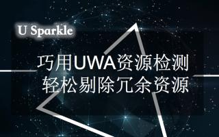 巧用UWA资源检测,轻松剔除冗余资源!