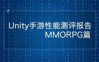 UWA 发布| MMO移动游戏性能分析报告:渲染、UI、逻辑代码和内存需重点关注