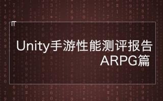 UWA 发布| ARPG移动游戏性能分析报告:加载、GC、内存需重点关注!