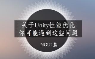 关于Unity中的NGUI优化,你可能遇到这些问题