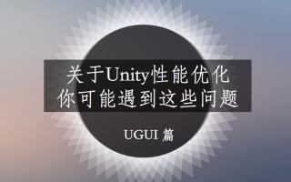 关于Unity中的UGUI优化,你可能遇到这些问题