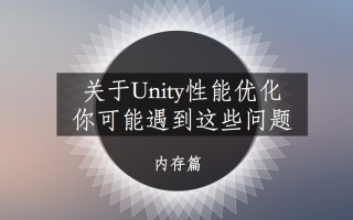 关于Unity内存优化,你可能遇到这些问题
