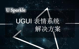 UGUI表情系统解决方案