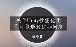 关于Unity渲染优化,你可能遇到这些问题