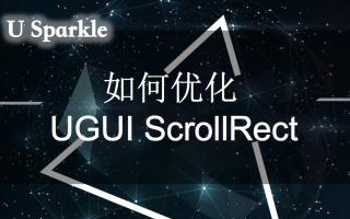 如何优化UGUI的ScrollRect