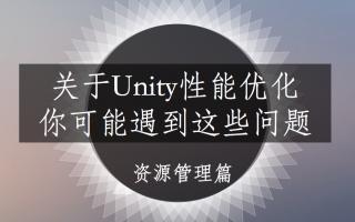关于Unity中的资源管理,你可能遇到这些问题