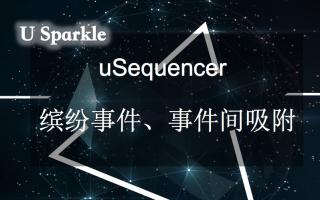 uSequencer 缤纷事件、事件间吸附