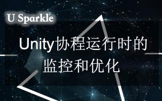 Unity 协程运行时的监控和优化