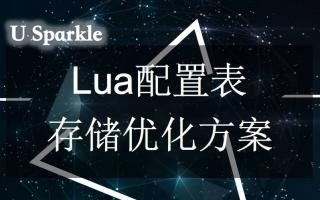 Lua配置表存储优化方案