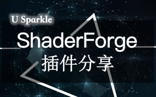 ShaderForge插件分享