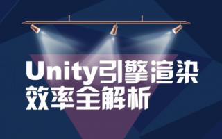 UWA 六月直播季 | 6.15 Unity引擎渲染效率全解析