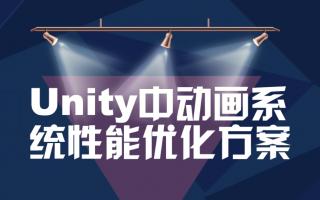 UWA 六月直播季 | 6.22 Unity中动画系统性能优化方案回顾