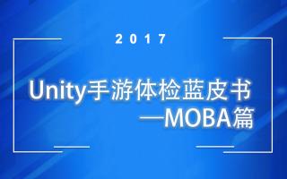 UWA发布 | 2017 Unity手游体检蓝皮书 — MOBA篇