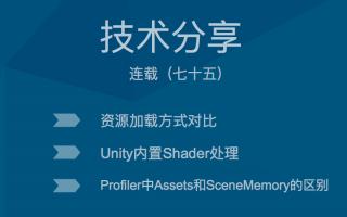 技术分享连载(七十五)