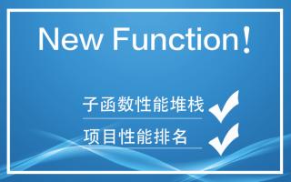 UWA 新功能 | 优化方法进阶—定位子函数的开销