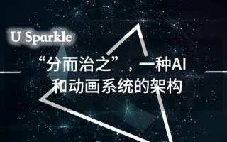 """【译】""""分而治之"""",一种AI和动画系统的架构"""