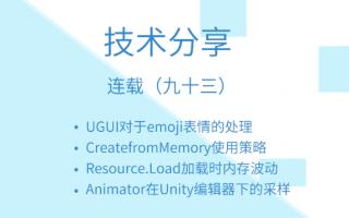 技术分享连载(九十三)