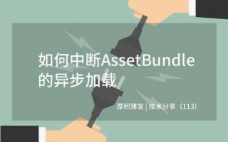 如何中断AssetBundle的异步加载?