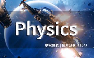 如何更深入地掌握研发项目的物理性能?