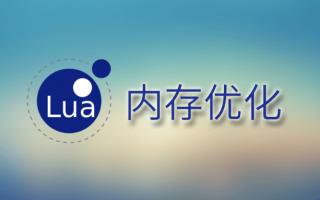 Lua性能优化—Lua内存优化