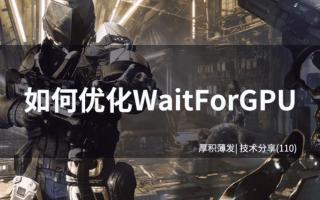 如何优化WaitForGPU