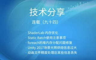 技术分享连载(九十四)