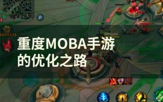 《小米超神》技术总监王啸予:重度MOBA的优化之路