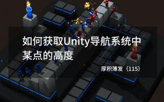 如何获取Unity导航系统中某点的高度