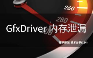 警惕GfxDriver内存泄漏!
