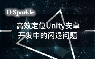 如何高效定位Unity安卓开发中的闪退问题