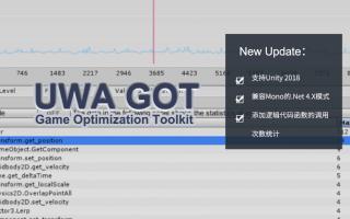 UWA GOT | 支持 Unity 2018、增强逻辑代码检测!