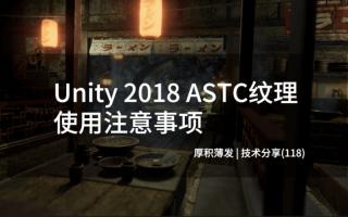 警惕!Unity 2018中使用ASTC格式纹理需特别注意!