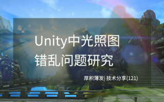 Unity中光照图错乱问题研究