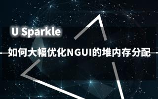如何大幅优化NGUI的堆内存分配