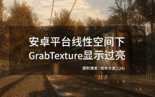 线性空间下,如何处理GrabTexture显示过亮的情况?
