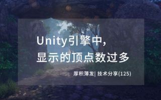 为什么Unity引擎中,显示的顶点数过多?