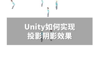 Unity如何实现投影阴影效果