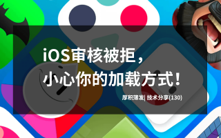iOS提审前,请留意项目的加载方式!
