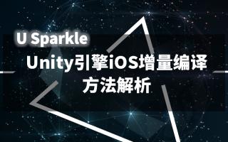 Unity引擎iOS增量编译方法解析